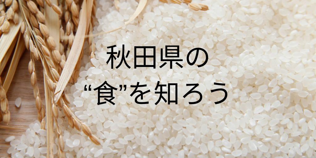 秋田の食を知ろう