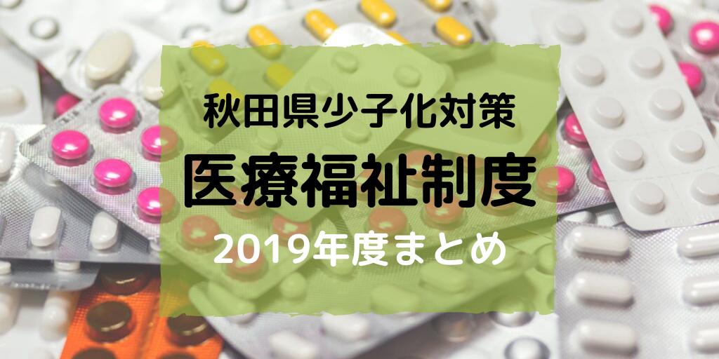 秋田県少子化対策医療福祉制度まとめ