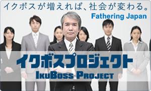 イクボスプロジェクト ファザーリング・ジャパン