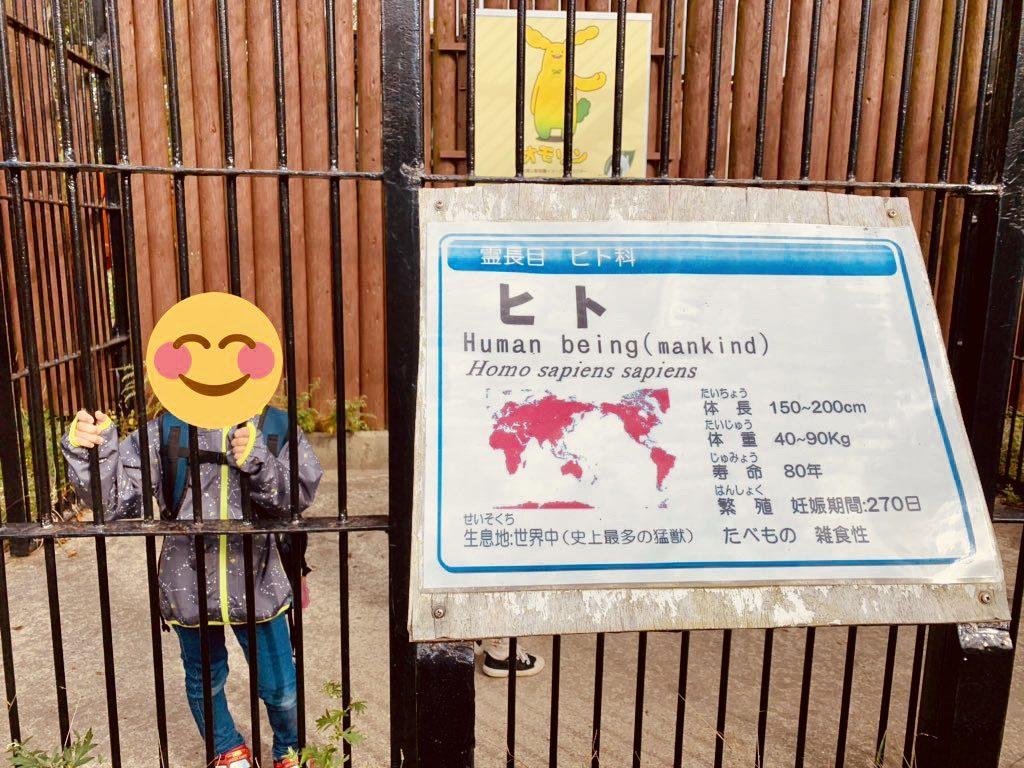 大森山動物園 ヒトの檻