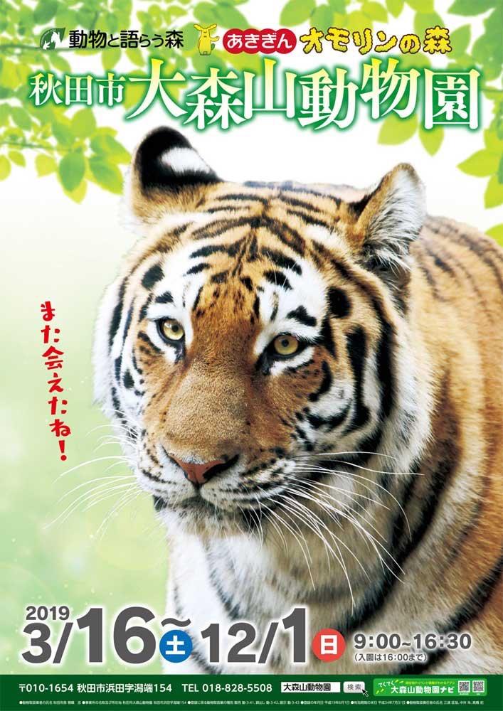 大森山動物園 ポスター