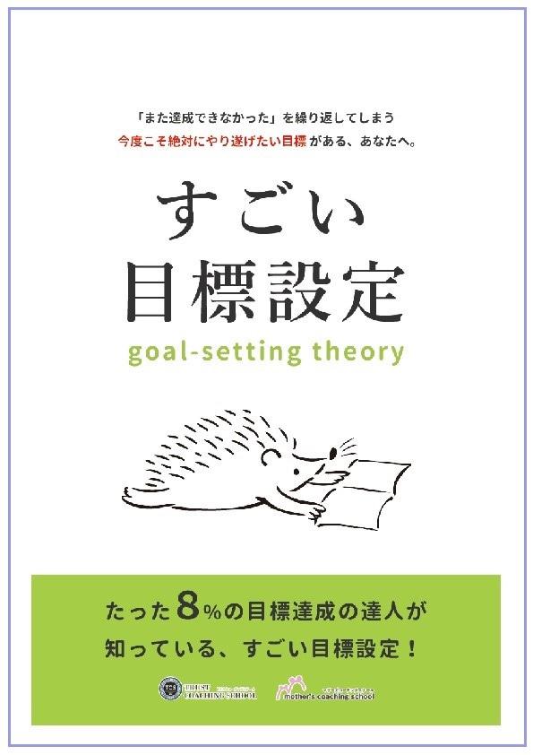 体験版コーチング「すごい目標設定」