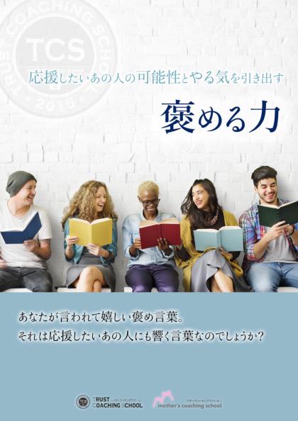 ▼恵さんのブログからお借りした「褒める力」のテキスト表紙