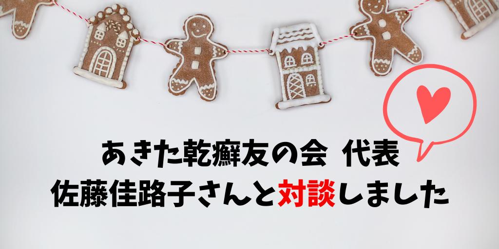 対談(あきた乾癬友の会 代表 佐藤佳路子さん)