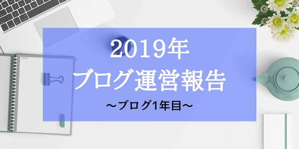 2019ブログ運営報告