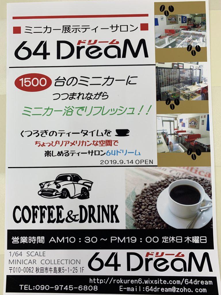 ミニカー展示ティーサロン 64DreaM
