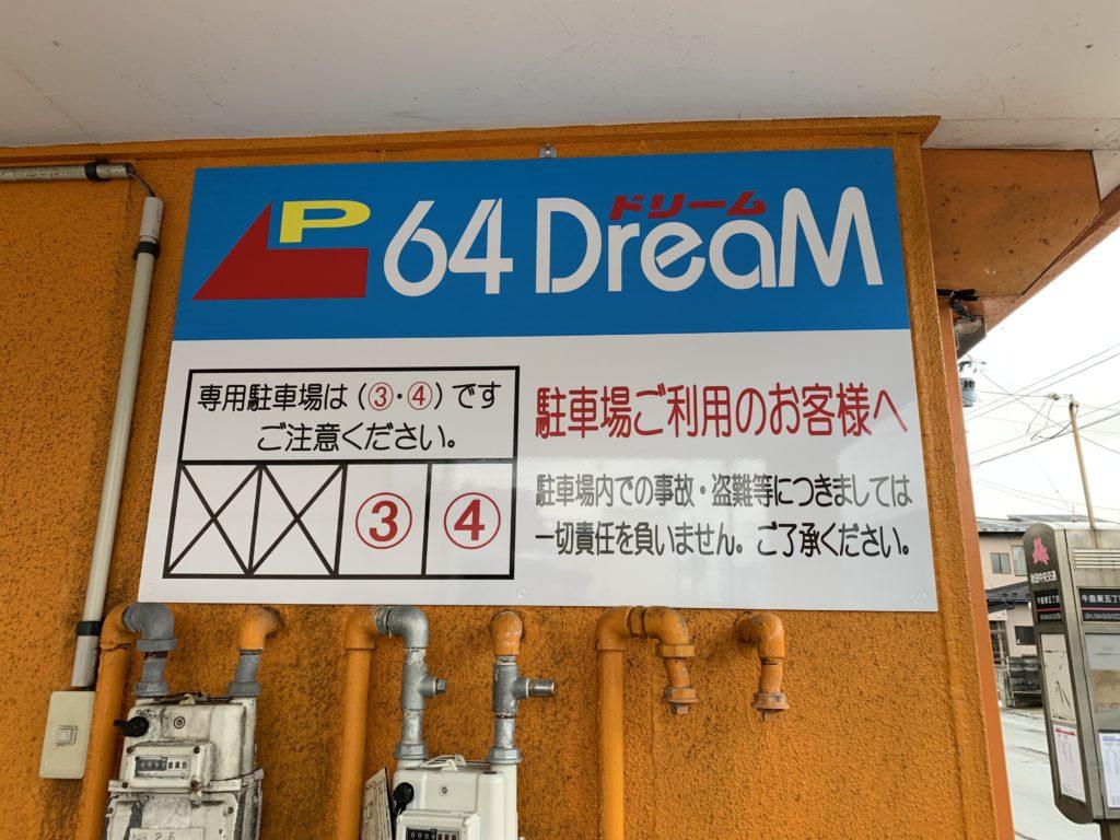 ミニカー展示ティーサロン 64DreaM_駐車場案内