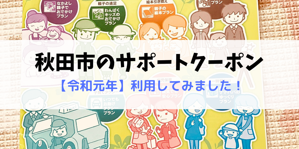秋田市サポートクーポン