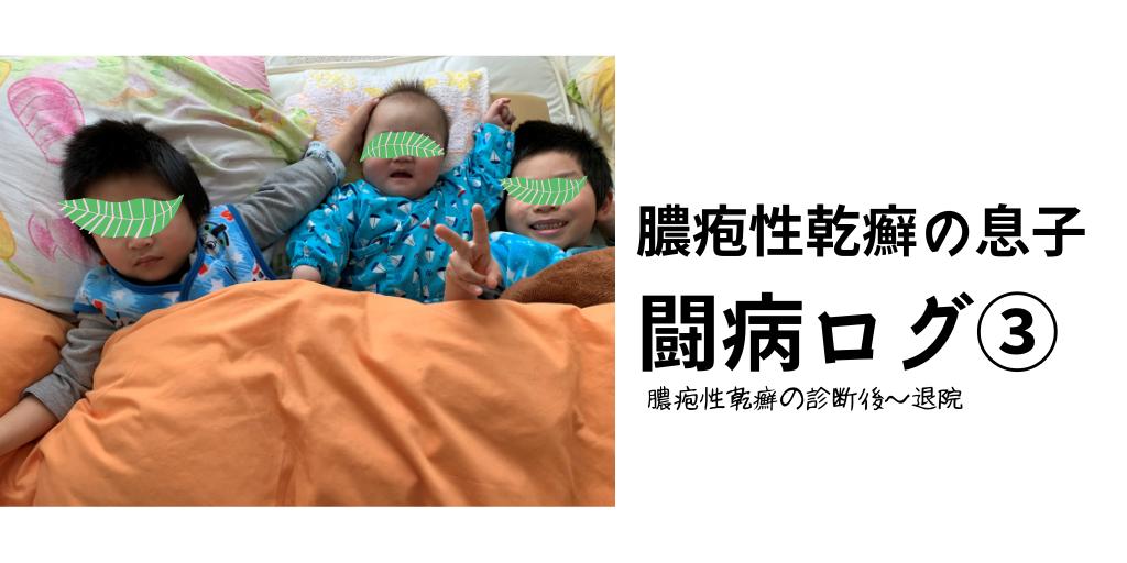 膿疱性乾癬の息子_闘病ログ③