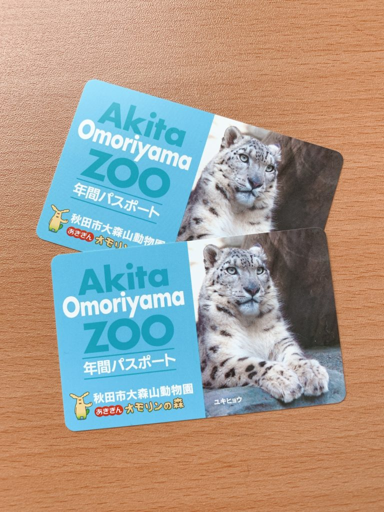 サポートクーポン券で動物園の年パスと交換
