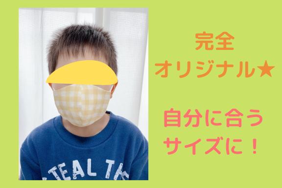 出来上がり_立体布マスクを作ってみた