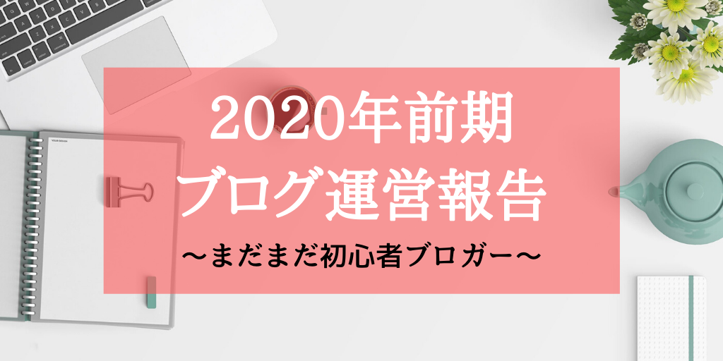 2020年前期運営報告