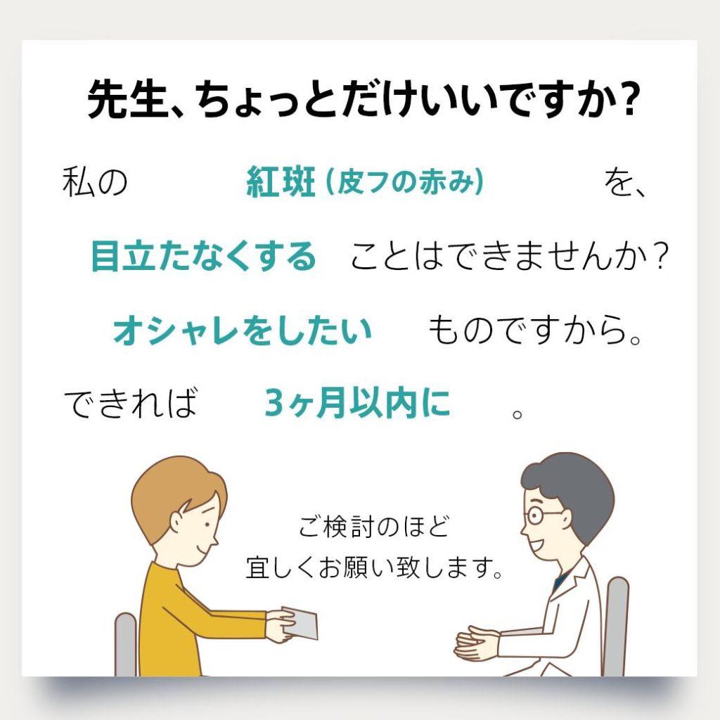 乾癬net_仮想相談室カード