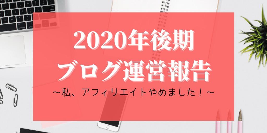 2020年後期ブログ運営報告