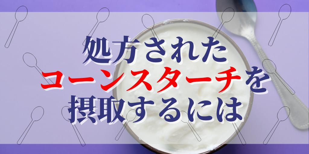 処方されたコーンスターチ(トウモロコシでんぷん)を摂取する方法
