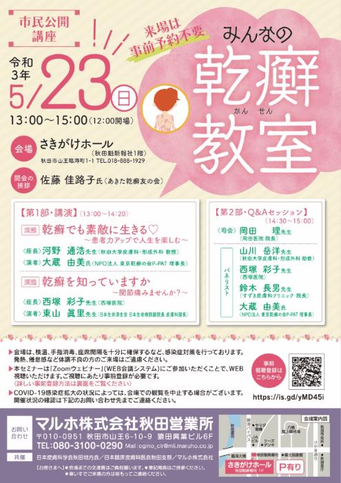 秋田県市民公開講座_2021年