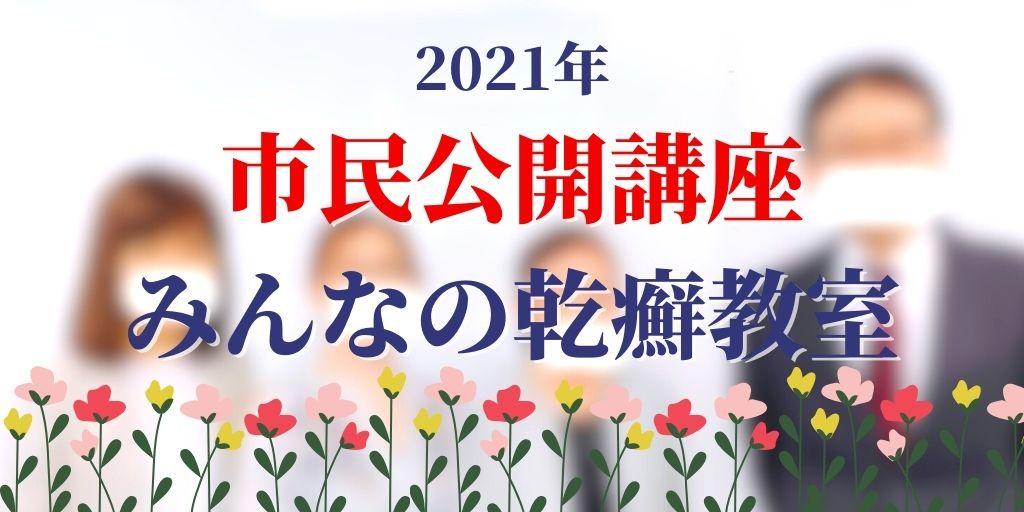 2021年秋田県市民公開講座